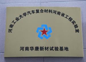 河南工业大学汽车复合材料河南省工程实验室